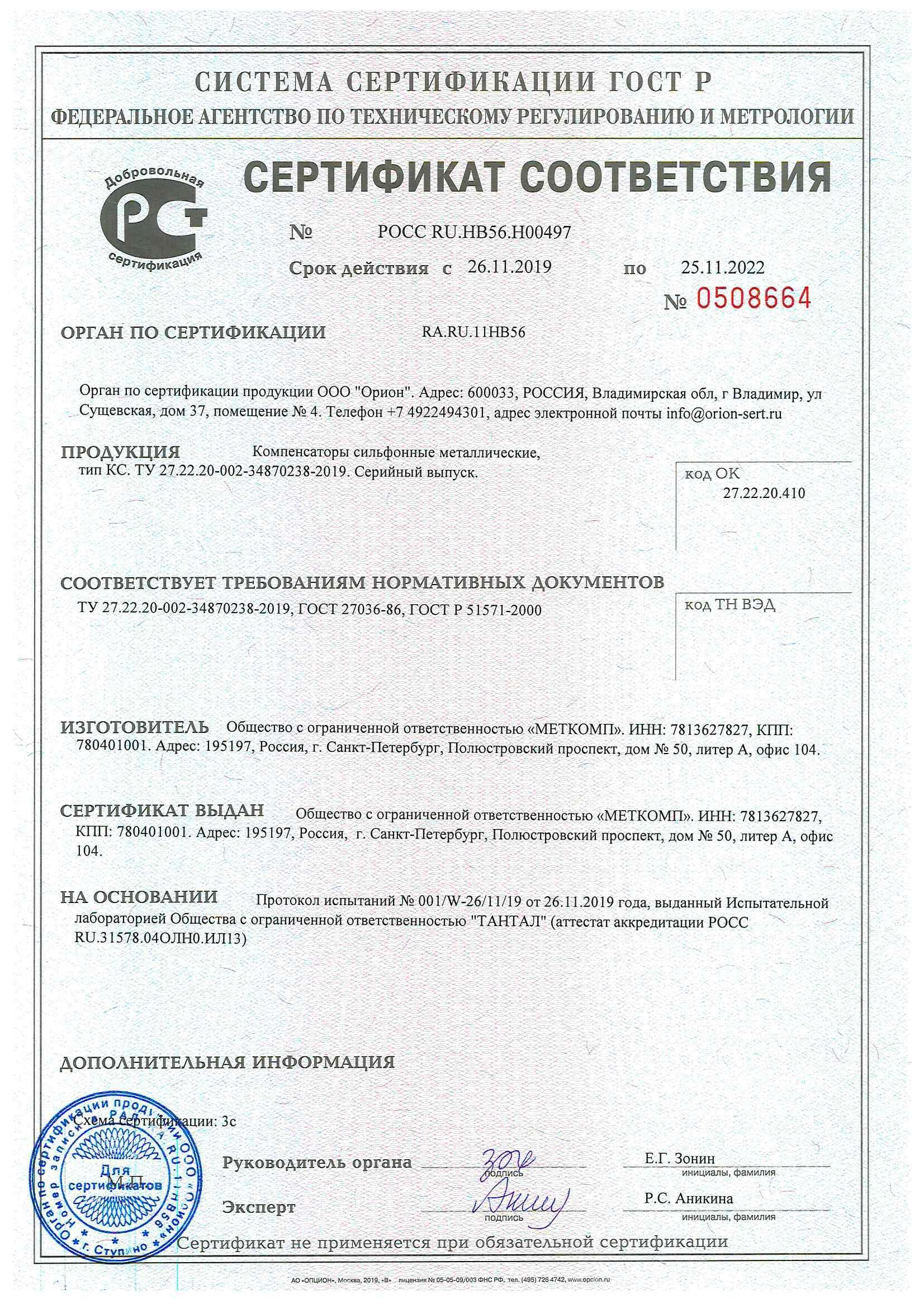Сертификат Компенсаторы МЕТКОМП