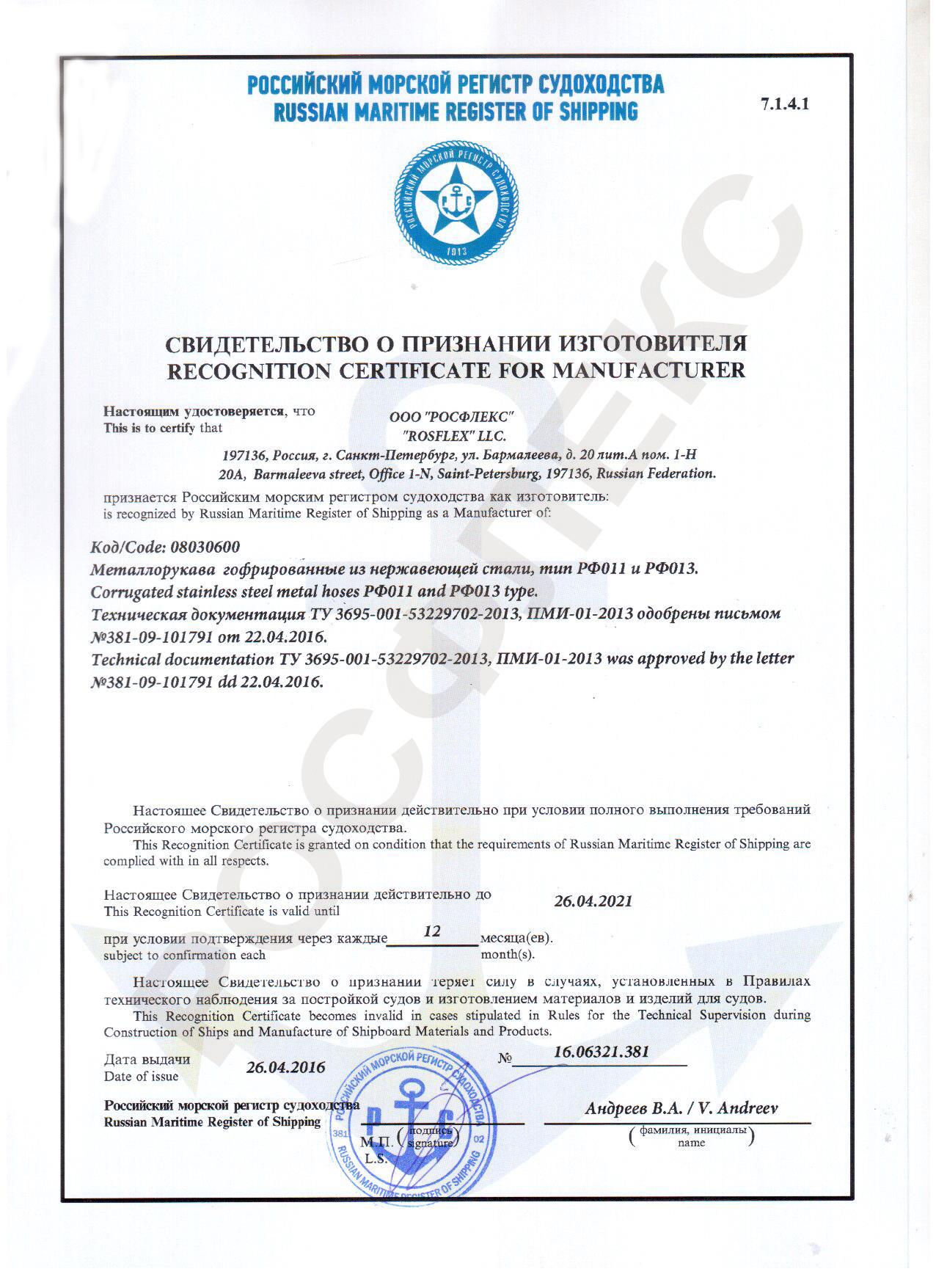 Сертификат Морской Регистр 1